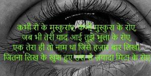 New Sad shayari Images