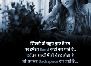Latest New Sad shayari Image wallpaper free hd