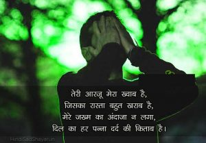 Latest New Sad shayari Image pics hd