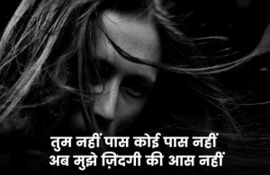 Latest New Sad shayari Image photo pics hd