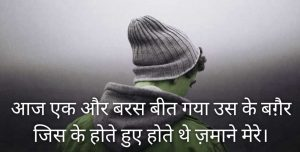 Latest New Sad shayari Image wallpaper free download