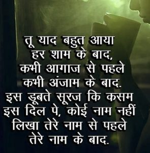 Latest New Sad shayari Image photo for whatsapp