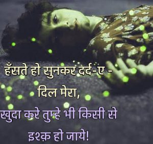 Latest New Sad shayari Image photo hd
