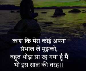Latest New Sad shayari Image pictures free download