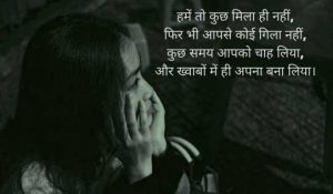 Latest New Sad shayari Image pictures free hd