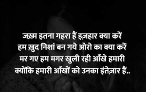 Latest New Sad shayari Image pics download