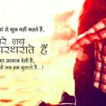Photo Free Download Hindi Shayari Whatsapp Dp