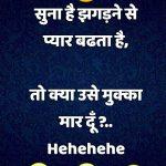 Photo Funny Quotes Whatsapp DP