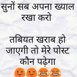 Photo Hindi Funny Quotes Images