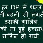 Photo Pics Funny Quotes Whatsapp DP