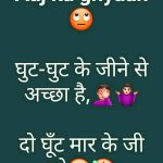 Pics Hindi Funny Quotes download