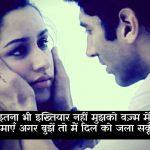 Hindi Love Shayari Whatsapp Profile Images HD