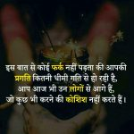 Quotes Hindi Shayari Whatsapp Dp Images
