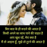 Romantic Hindi Shayari Whatsapp Dp Images