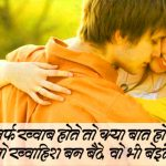 Romantic Hindi Shayari Whatsapp Dp Images Hd Free