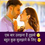 Romantic Hindi Shayari Whatsapp Dp Pics