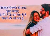 Romantic Hindi Status Shayari Whatsapp DP Wallpaper
