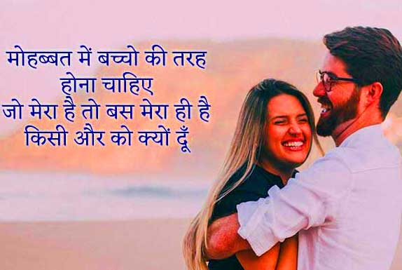 Romantic Hindi Status Whatsapp DP Images pictures pics hd
