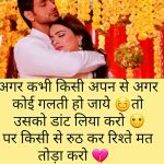 Romantic Hindi Status Whatsapp DP Images pictures hd download