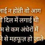 570+ Romantic Hindi Status Whatsapp DP Images HD Download