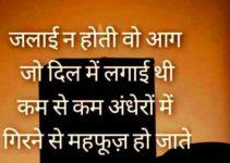 Romantic Hindi Status Shayari Whatsapp DP Wallpaper