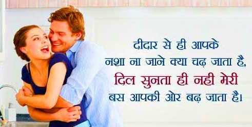 Romantic Hindi Status Whatsapp DP Images pics download