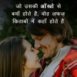 Romantic Lover Hindi Shayari Whatsapp Dp Images