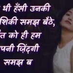 Romantic Shayari Images In Hindi pictures for hd