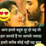 Romantic Shayari Images In Hindi photo download