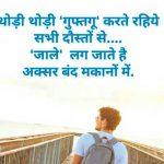 Romantic Shayari Images In Hindi pics free hd