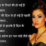 Romantic Shayari Images In Hindi photo pics hd
