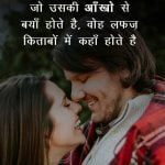 Romantic Shayari Images In Hindi pictures free hd