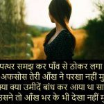 Romantic Shayari Images In Hindi pictures for download