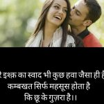Romantic Shayari Images In Hindi pictures free download