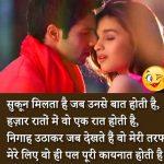 Romantic Shayari Images In Hindi photo free hd download