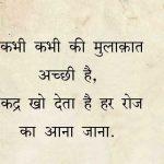 58+ Hindi Shayari Images For Whatsapp Dp Download