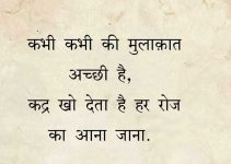 Romantic Shayari Images In Hindi