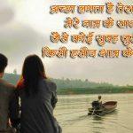 Romantic Shayari Images In Hindi pics for whatsapp