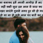 Romantic Shayari Images In Hindi pics for facebook