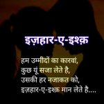 Romantic Shayari Images In Hindi pics download