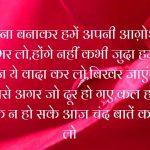 Romantic Shayari Images In Hindi