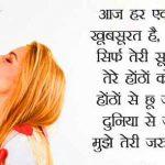 Romantic Shayari Images In Hindi pics for hd