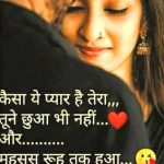 Romantic Shayari Images In Hindi pictures pics hd