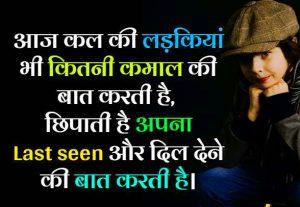 Royal Girls Hindi Attitude Images