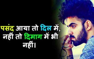 Royal Hindi Attitude Hd Free Downlod Pics