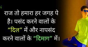 Royal Hindi Attitude Pics Hd