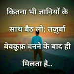 Sad Funny Quotes Whatsapp DP Images