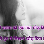 Sad Hindi Shayari Whatsapp Dp Images