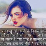 Sad Hindi Shayari Whatsapp Dp Images PIcs