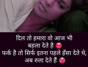 Sad Love Shayari With Images pictures free hd
